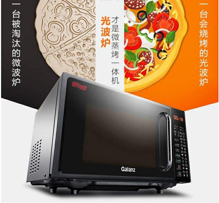 微波爐G70F20CN1L-DG(B0)家用平板微波爐光波爐烤箱一體220