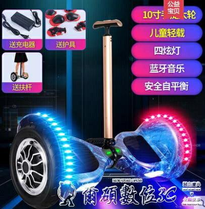 平衡車超盛電動雙輪兒童智慧自平衡代步車成人兩輪體感車成年平衡車