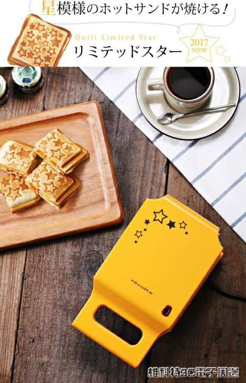 麵包機日本原裝麗克特recolte烤麵包機壓烤壓紋限定南瓜110v