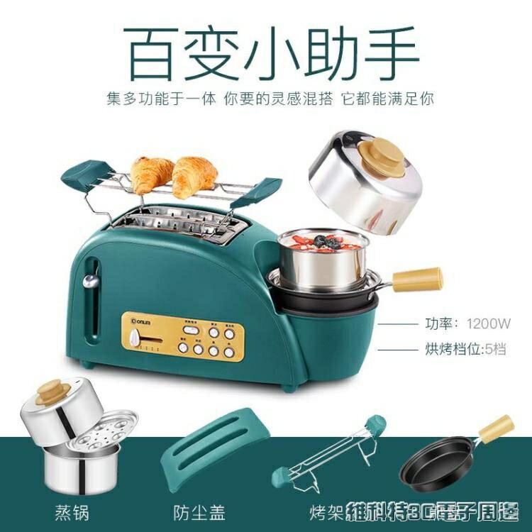 麵包機烤麵包機家用多功能吐司機多士爐早餐機煎蛋