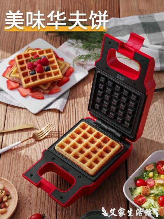 麵包機三明治機早餐機神器面包機輕食機華夫餅多功能吐司壓烤機三文治機220v