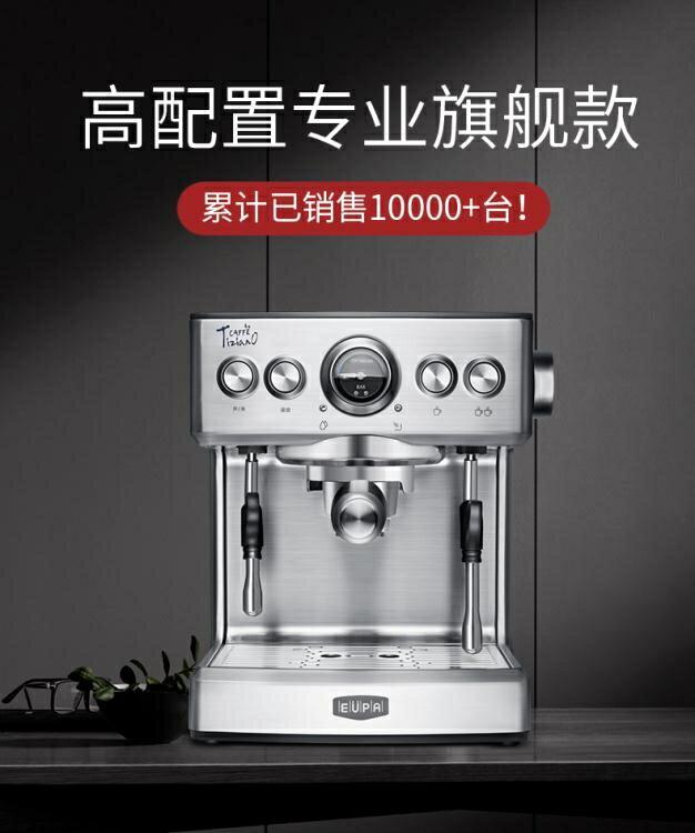 Eupa/燦坤TSK-1837B意式咖啡機家用商用全半自動蒸汽式煮咖啡壺220v