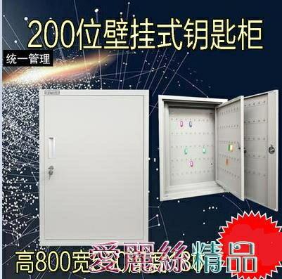 鑰匙箱房產120位200位500位800位1000位鑰匙柜落地物業壁掛式鑰匙管理箱