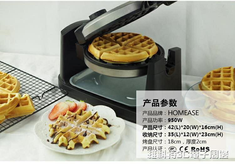 雞蛋仔機全自動雙面烘烤加熱翻轉華夫餅機鬆餅機蛋糕機家用電餅檔雞蛋仔機