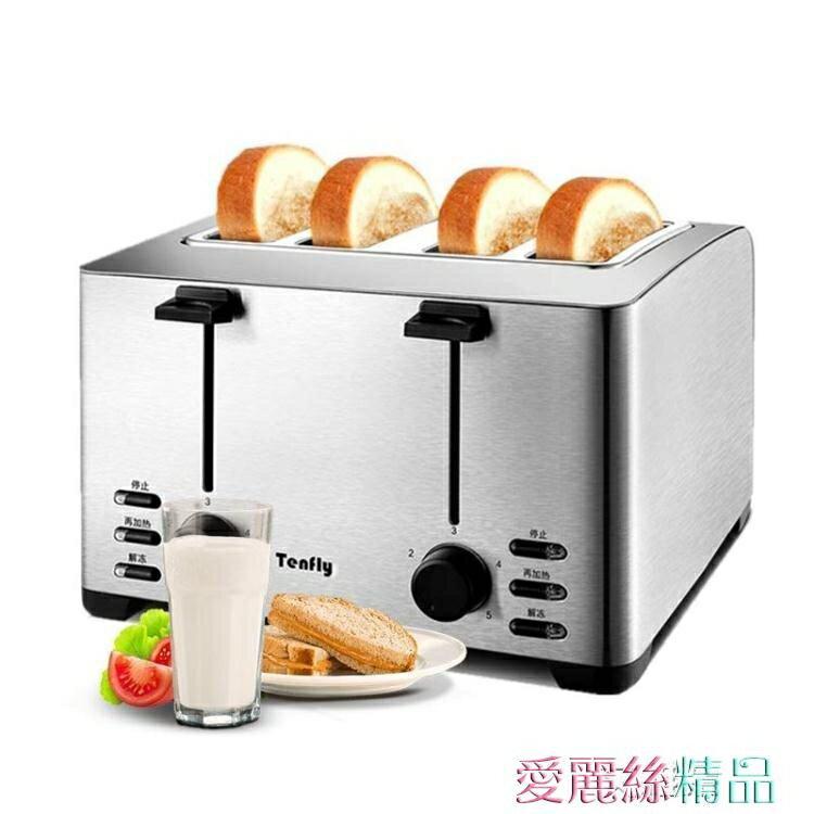 麵包機烤面包機4片全自動多士爐TenflyTHT-3012B家用不銹鋼吐司機商用