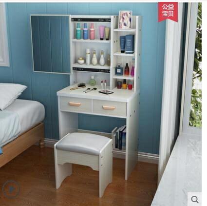 梳妝臺臥室小戶型迷你化妝桌收納櫃現代簡約簡易化妝