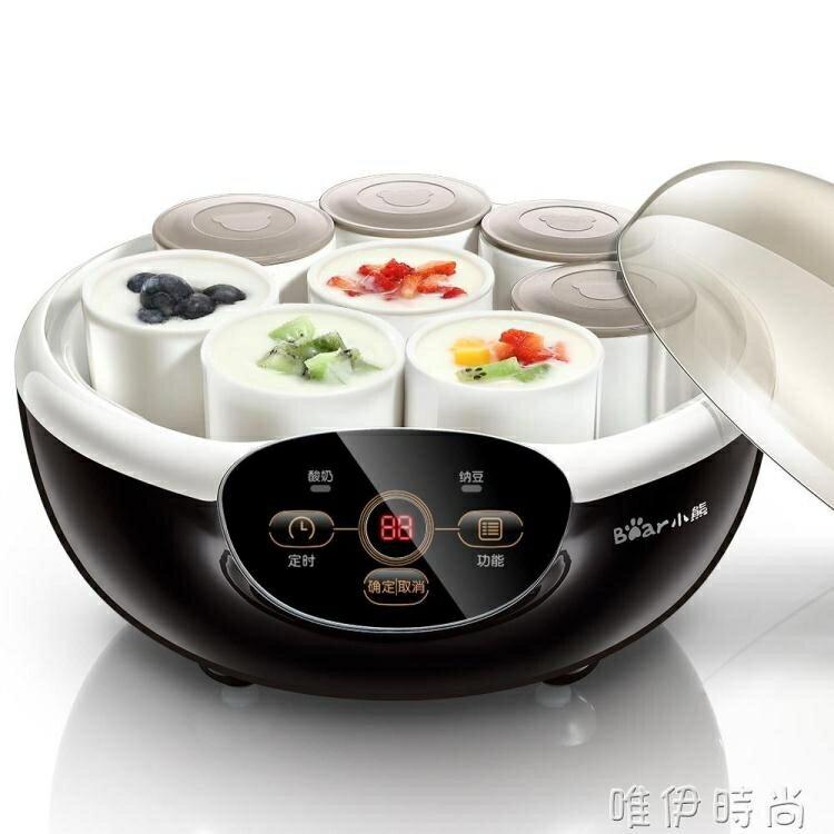 酸奶機全自動自制酸奶機家用陶瓷8分杯內膽納豆機220v