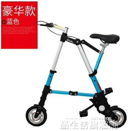 熱銷自行車腳踏車代步車迷妳型8寸折疊自行車10寸單車小折疊車免充氣abike品