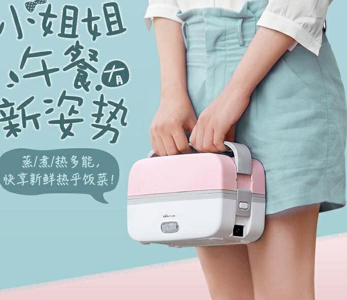 Bear/小熊DFH-B10J2電飯盒雙層1人插電加熱蒸煮飯盒熱飯器便當盒220v