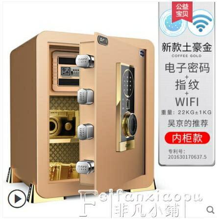 保險箱家用防盜全鋼指紋保險櫃辦公密碼小型隱形保管箱床頭入墻