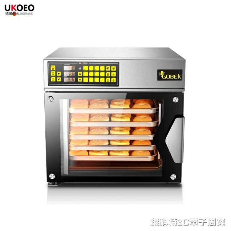 烤箱高比克60L商用大烤箱大容量熱風爐多層同烤溫度均勻