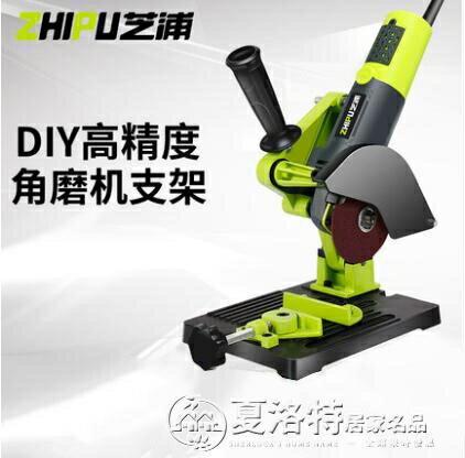 芝浦角磨機支架萬用多功能堅固角磨機改裝臺鋸切割機支架固定架子220v
