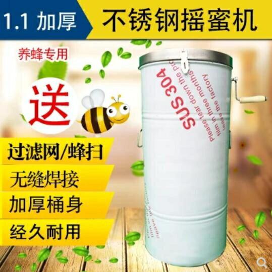 搖蜜機全不銹鋼搖蜜機304內框加厚蜂蜜分離機搖糖機養蜂打糖甩蜜機