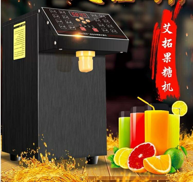 果糖機艾拓果糖機商用奶茶店專用全自動16格精準果糖定量機咖啡店