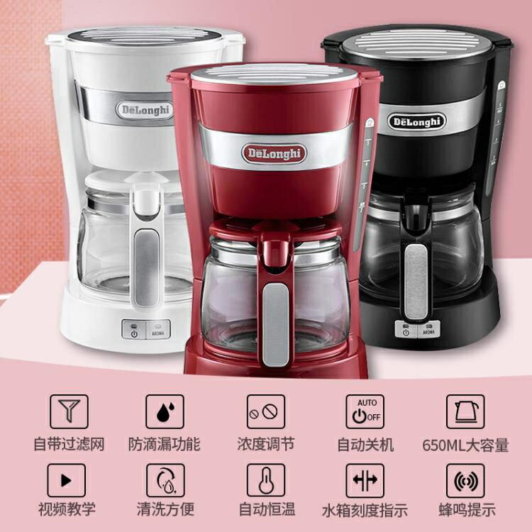 咖啡機美式咖啡機煮咖啡壺家用全自動小型滴漏式220v