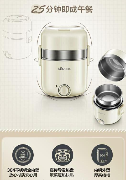 小熊電熱飯盒三層可插電加熱保溫蒸飯器迷你1-2人自動蒸煮電飯鍋220v