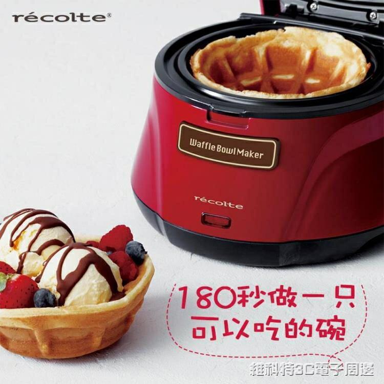 雞蛋仔機recolte麗克特旗艦店日本家用小型多功能華夫餅鬆餅機可麗餅機