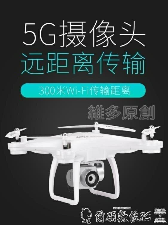 無人機專業無人機航拍飛行器5G高清遠距圖傳遙控飛機智慧跟隨返航