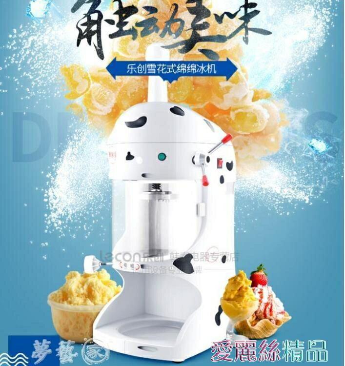 碎冰機樂創綿綿冰機商用奶茶店沙冰機全電動雪花碎冰機花式刨冰機冰磚機
