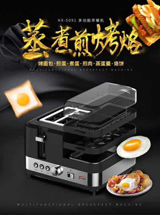 Finetek/輝勝達HX-5091多士爐全自動家用多功能早餐吐司烤麵包機