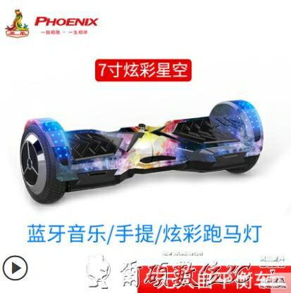 平衡車鳳凰雙輪平衡車智慧電動體感漂移車兒童成年兩輪學生代步平行車