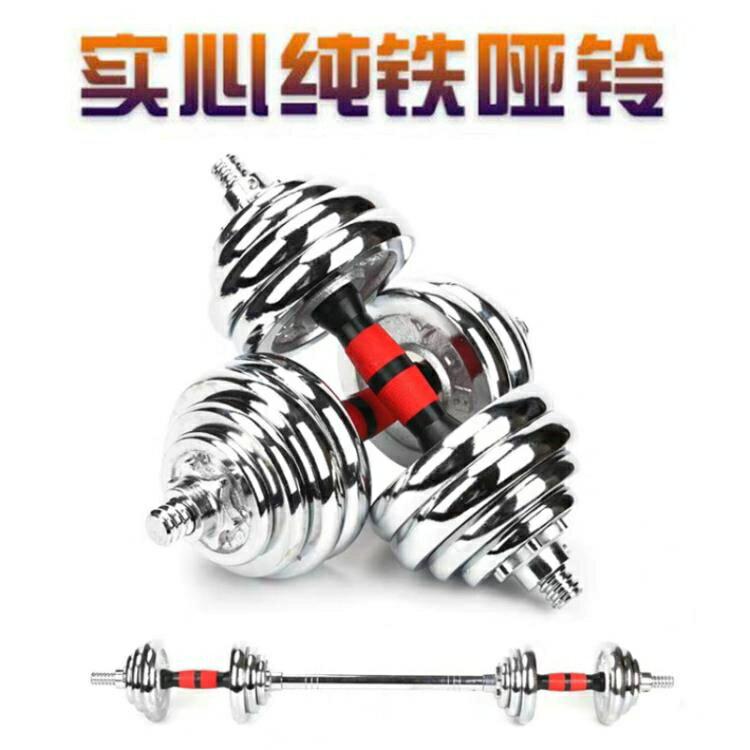 電鍍啞鈴男 女士學生健身鍛煉器材家用可調節重量20/15/30/40公斤