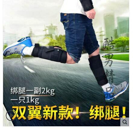 沙袋綁腿負重跑步運動裝備綁手腕男學生鉛塊腿部腳沙包健身訓練女CY