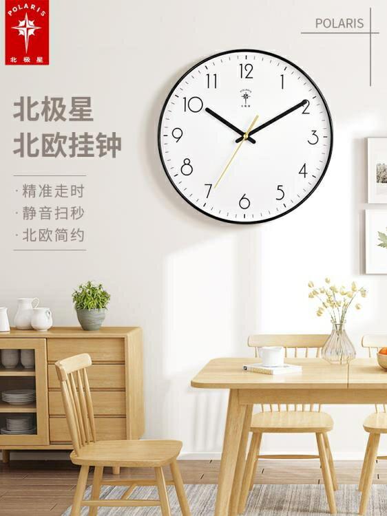 北極星掛鐘客廳北歐鐘錶家用創意時鐘現代簡約大氣掛錶時尚石英鐘
