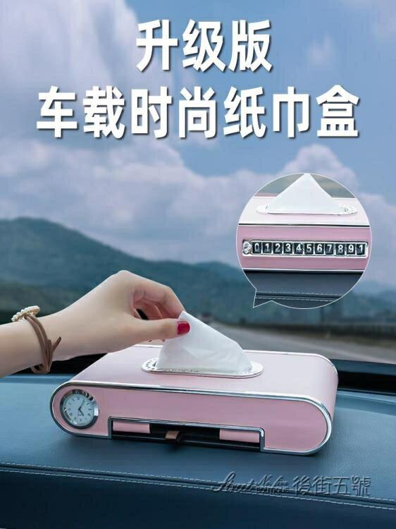 車載紙巾盒衛生紙汽車抽紙盒掛式車上扶手箱創意車內裝飾用品車用