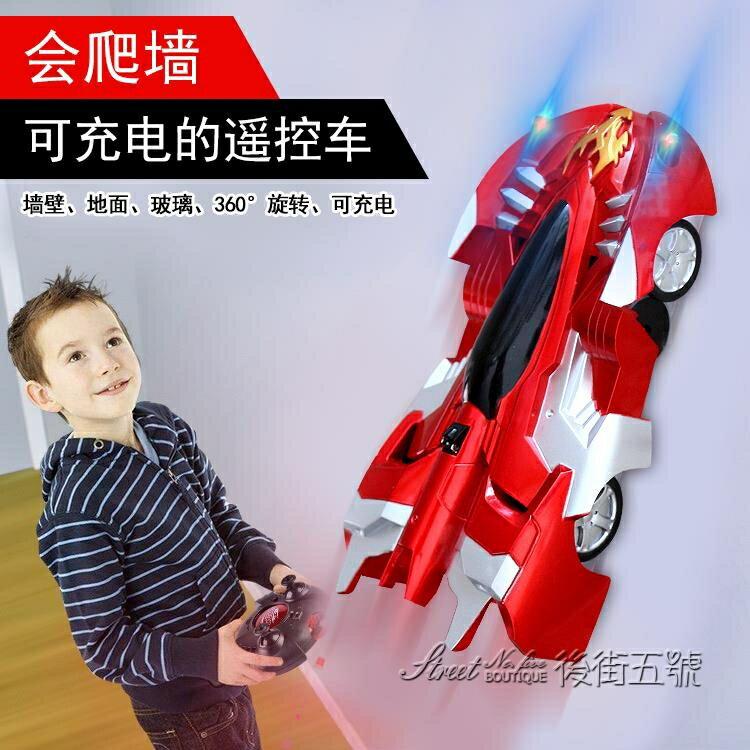 爬牆車遙控汽車玩具男孩10歲四驅8充電動賽車12吸牆兒童玩具車車7