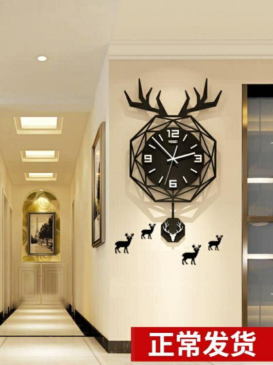 北歐鹿頭鐘錶掛鐘客廳現代簡約掛錶創意個性網紅錶時尚家用時鐘