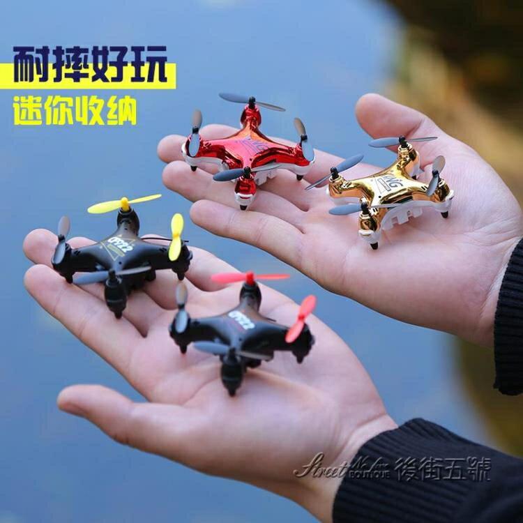 小型迷你無人機小飛機航拍飛行器抖音遙控飛機直升機兒童玩具航模