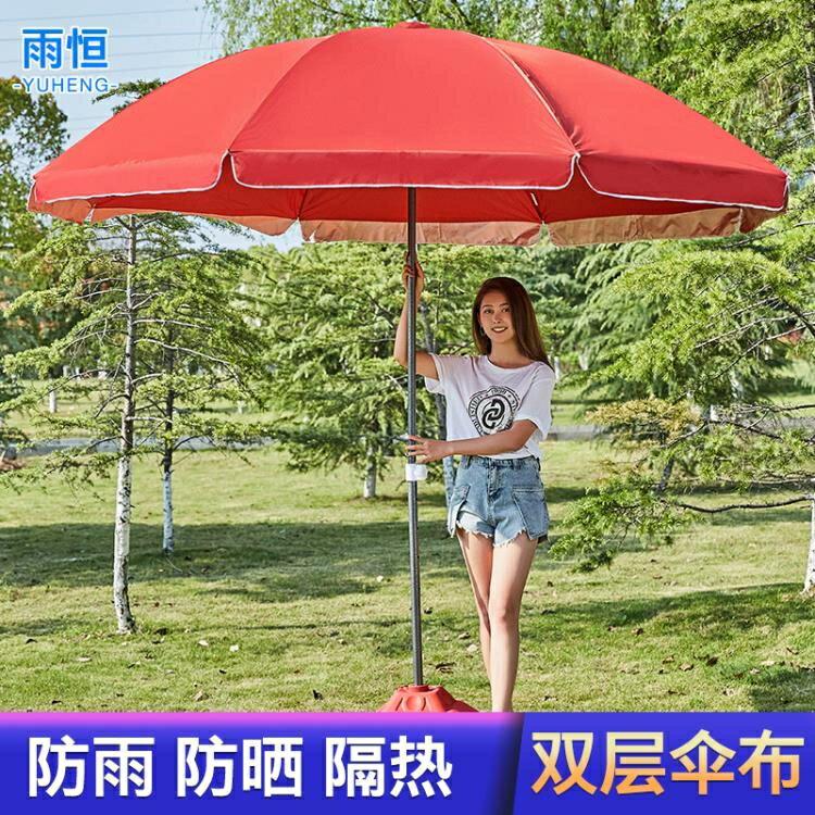 太陽傘遮陽傘大型雨傘超大號戶外商用擺攤圓傘沙灘傘防曬防雨折疊