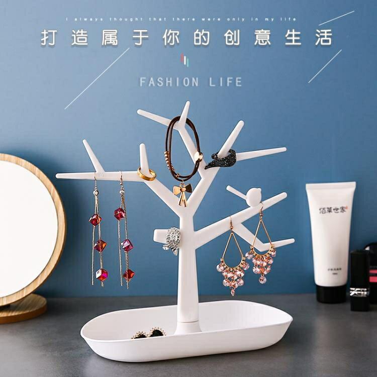 創意擺件首飾收納盒耳環釘展示架子飾品樹玄關掛鑰匙女家用整理臺