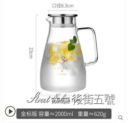 家用冷水壺玻璃耐熱高溫涼白開水杯茶壺扎壺防爆大容量水瓶涼茶壺