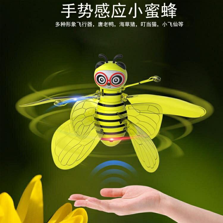 手感應懸浮飛行器小蜜蜂抖音同款網紅兒童玩具智慧遙控無人飛機場