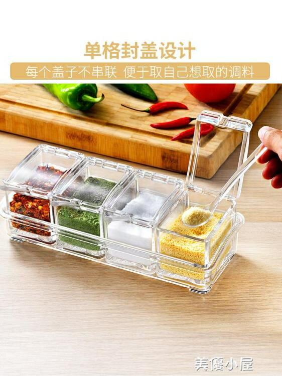歐式調味瓶罐調味罐套裝 廚房調料盒鹽罐 亞克力調料罐調味盒套裝CY
