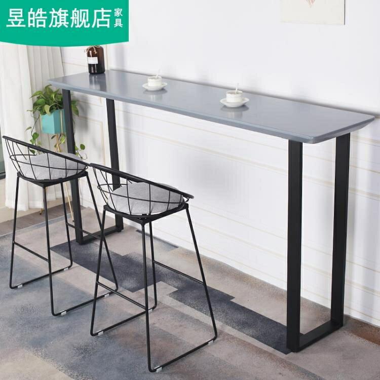 奶茶店實木吧臺桌椅組合酒吧桌椅高腳桌靠墻吧臺桌陽臺窄桌長條桌