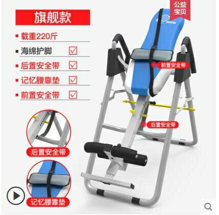 水晶倒立機倒立凳家用瑜伽輔助器倒立神器健身倒掛椎間盤增高器材