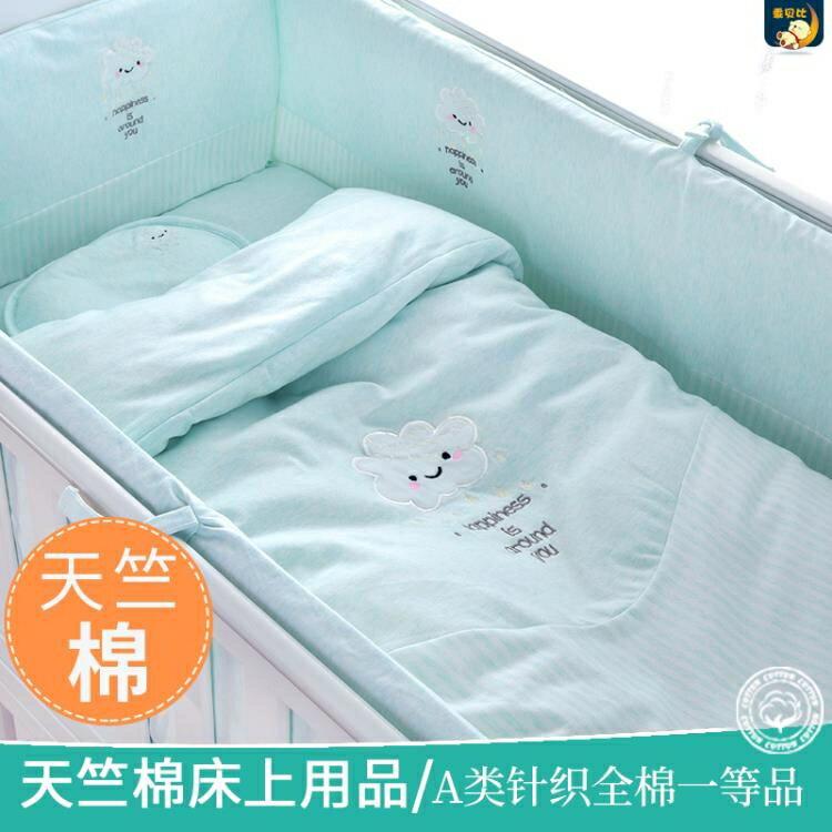 乖貝比嬰兒床品全棉可拆洗嬰兒床床圍防撞圍欄新生兒全棉床上用品