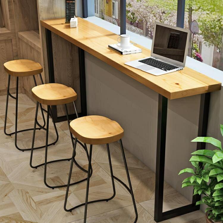 北歐實木吧臺桌家用陽臺靠墻長條高腳桌酒吧臺商用奶茶店桌椅組合