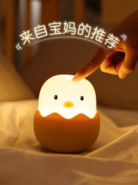 硅膠小雞夜晚護眼小夜燈床頭嬰兒童哺乳喂奶臥室不插電充電式睡眠