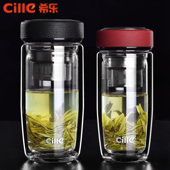 希樂雙層玻璃杯男女便攜水杯隔熱帶蓋過濾家用商務辦公室泡茶杯子