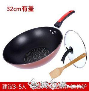 不粘鍋炒鍋家用平底鍋電磁爐煤氣灶專用適鐵鍋不沾炒菜鍋無煙鍋具西城