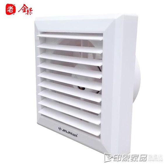220V 金羚排氣扇6寸排風扇衛生間換氣扇墻壁式家用廁所抽風機窗式圓形