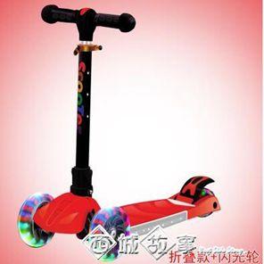 滑板車兒童2-3-6歲3輪溜溜車男女孩單腳劃板車滑滑車四輪初學者