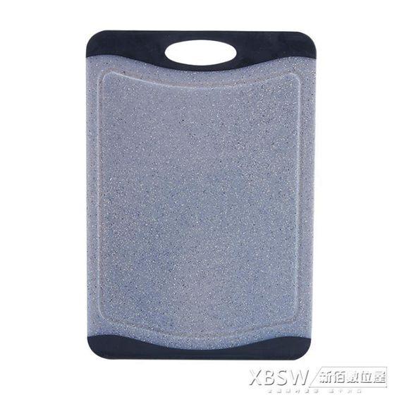 家用加大防滑塑料黏板菜板砧板輔食水果板切菜板刀板抗菌防霉案板CY