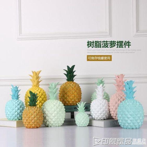 北歐創意菠蘿家居飾品ins房間存錢罐樹脂電視櫃裝飾水果模型擺件