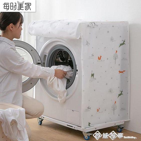 洗衣機罩陽臺防水防曬上開翻蓋套罩全自動滾筒洗衣機蓋布防塵罩子【雙12購物節特惠】