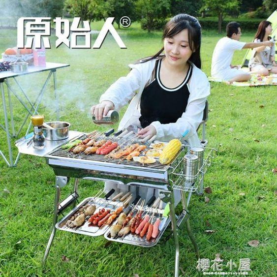 燒烤爐原始人戶外不銹鋼燒烤架5人以上木炭家用燒烤爐野外3全套工具爐子QM
